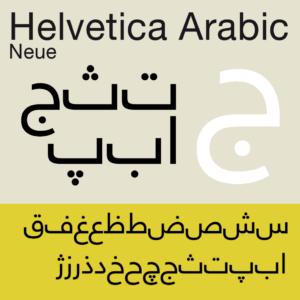 helvetica-arabisk-grafisk-design-koebenhavn